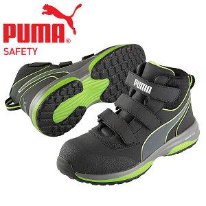 ☆プーマ/PUMA 安全靴 RAPID BROWN MID ラピッド・グリーン・ミッド (25.0cm〜28.0cm)NO.63.552.0 男性用ミッドカット 面ファスナータイプ 作業靴 欧州規格 EN ISO 20345 S2 認定