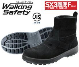 ☆シモン 作業靴 黒床(クロトコ) WS28 安全靴 (23.5cm〜28.0cm)  【RCP】