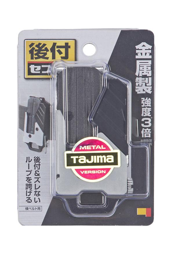 ☆TAJIMA/タジマ SF-MHLD セフ後付ホルダーメタル  【RCP】