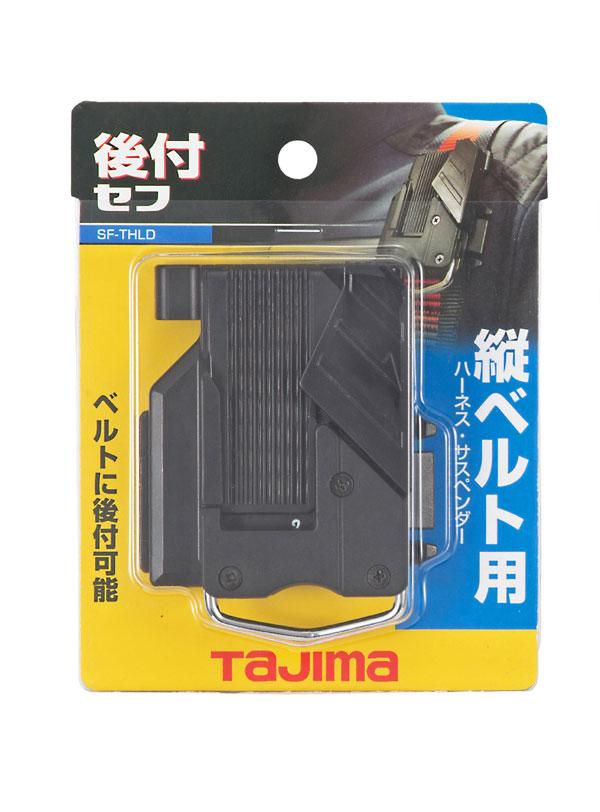 ☆TAJIMA/タジマ SF-THLD セフ後付ホルダー縦ベルト用  【RCP】