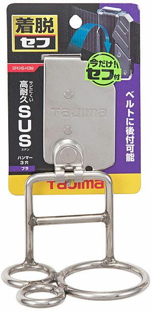 ☆TAJIMA/タジマ SFKHS-H3M 着脱式工具ホルダーステン ハンマー3穴ブラ  【RCP】