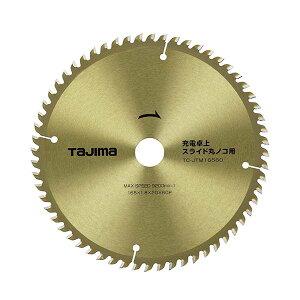 【1個までメール便対応】☆TAJIMA/タジマ TC-JTM16560 充電卓上・スライド丸ノコ用 165-60P 木材・合板用チップソー