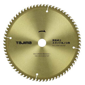【1個までメール便対応】☆TAJIMA/タジマ TC-JTM19072 充電卓上・スライド丸ノコ用 190-72P 木材・合板用チップソー
