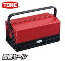 ☆TONE/トネ BX430 ツールケース V形3段式