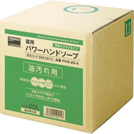 ☆TRUSCO/トラスコ中山 薬用パワーハンドソープ 20L PHS-20-A (8580614)