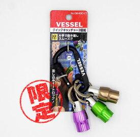 【数量限定】☆VESSEL/ベッセル No.QB-K3C-LT クイックキャッチャー (限定カラー) 3個組 (グリーン・バイオレット・ブロンズ)  ビット軸6.35mm 落下防止