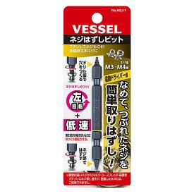 【3点までメール便可能】☆VESSEL/ベッセル NEJ-1 ネジはずしビット M3〜M4用