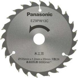 パナソニック パワーカッタ135純正刃 一般木工刃 EZ9PW13C