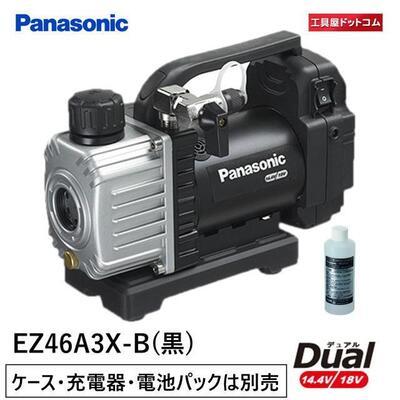 パナソニック(Panasonic) 充電デュアル真空ポンプ EZ46A3X-B【充電器・電池パック・ケースは別売】【送料無料 (沖縄・離島 対象外)】
