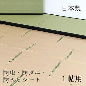 防虫・防ダニ・防カビシート 1帖用 日本製 畳 押入れ ウッドカーペットの下に 防虫紙 防虫シート 防ダニシート