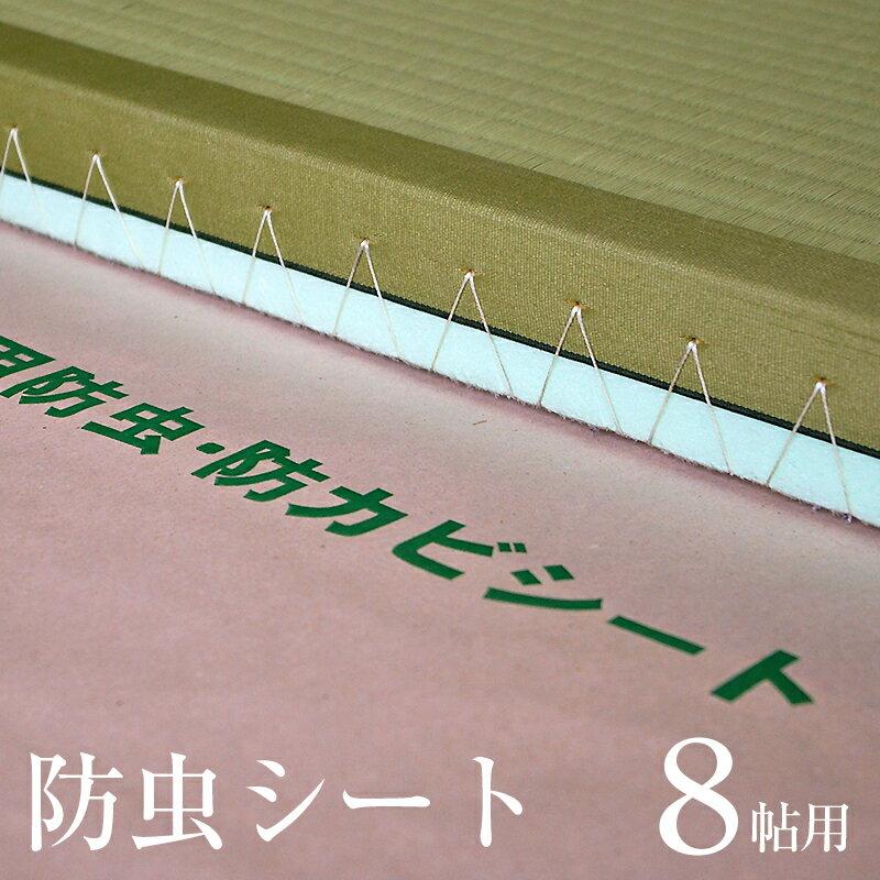 防虫・防ダニ・防カビシート 8帖用サイズ:約1m×3.8m×4枚入り防虫紙 防虫シート 防ダニシート 日本製