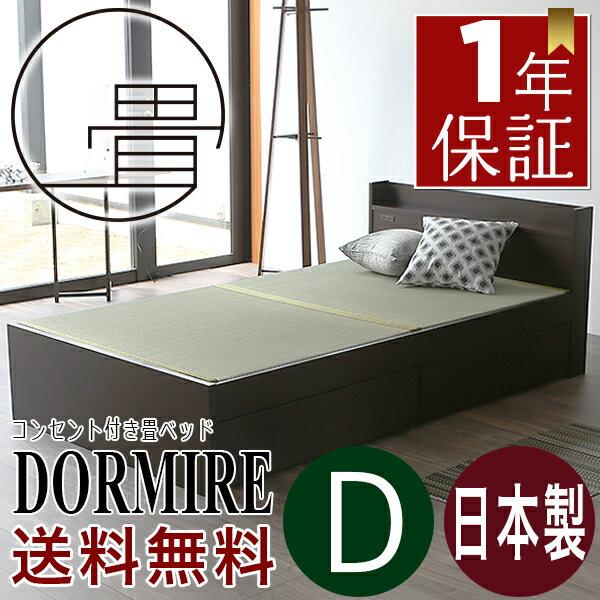 畳ベッド ダブル 畳 ベッドコンセント付き畳ベッド ドルミー ダブルサイズ選べる畳19種類 日本製 1年間保証 送料無料収納付きベッド 引き出し コンセント付き 宮付き 畳ベット ベット たたみベッド