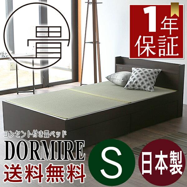 畳ベッド シングル シングルベッド たたみベッド 収納付き 収納 引き出し付き 畳 宮付き コンセント 枕元 棚 日本製 国産 ベッドフレーム 木製 組み立て 頑丈 布団 小上がり おすすめ おしゃれ 送料無料 1年間保証 ドルミー