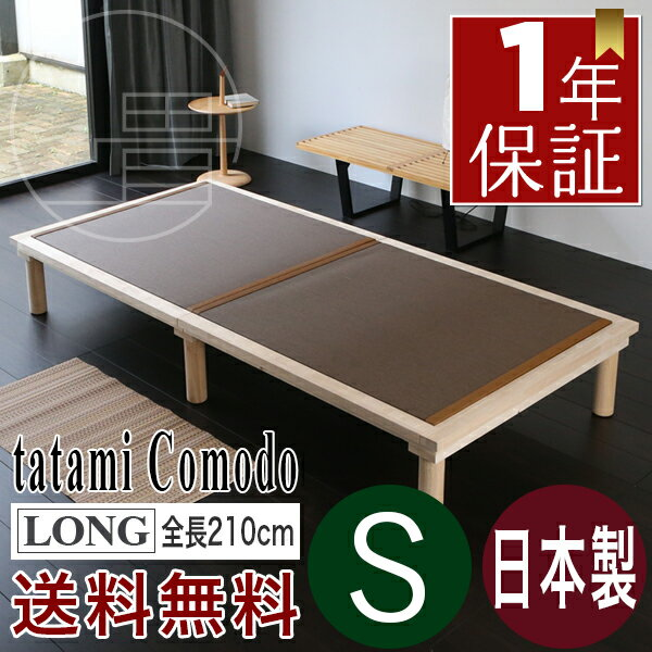 畳ベッド シングル畳ベッド タタミ-コモド[tatami-Comodo] シングルサイズ※選べる畳6種類 ロング仕様 全長210cm日本製 1年保証付き 送料無料シングルロング ロングサイズ ローベッド 畳ベット ベット
