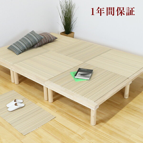 小上がり畳スペース サラたたみ 3帖タイプ 簡単和室。簡単和風コーナー。茶席、ベッドにも使える。選べる畳16種類 全長176cm×258cm 高さ33.4cm日本製 1年保証付き 送料無料多目的な畳空間