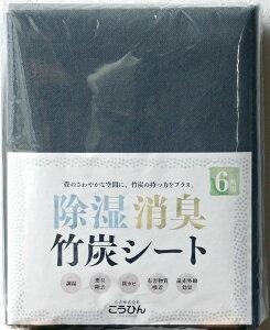除湿・消臭・竹炭シート 6帖用サイズ:約1m×3.8m×3枚入りリフォーム DIY リノベーション 日本製