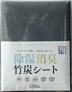 除湿・消臭・竹炭シート 8帖用サイズ:約1m×3.8m×4枚入りリフォーム DIY リノベーション 日本製