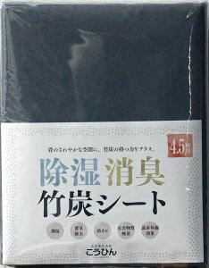 除湿・消臭・竹炭シート 4.5帖用サイズ:約1m×2.8m×3枚入りリフォーム DIY リノベーション 日本製