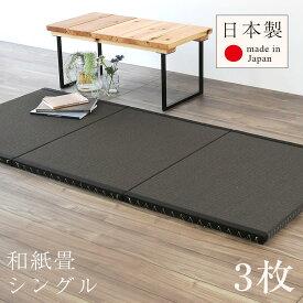 畳ベッド 置き畳 フローリング畳 三分割畳 195.6cm 【セパレジオ 国産和紙】選べる畳 3枚1セット 日本製 1年間保証 おすすめ い草畳 縁付き畳 たたみベッド ユニット畳