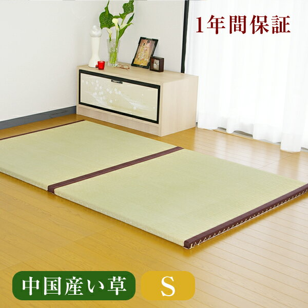 畳ベッド シングルおくだけフローリング畳ベッド シングルサイズ(畳2枚1セット)[中国産い草畳表/縁付き畳]日本製 1年間保証 送料無料置き畳 畳ベット たたみベッド たたみベット ベット
