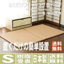 畳ベッド シングルおくだけフローリング畳ベッド シングルサイズ(畳2枚1セット)[カラー畳/樹脂畳表/縁付き畳]日本製 1年保証付き 送料無料置き畳 畳ベット ...