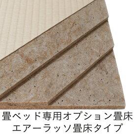 畳ベッド・ベッド用取り換え畳専用 オプション畳床【エアーラッソ畳床タイプ】
