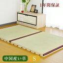 [送料無料]おくだけ畳[すのこベッド/畳ベッド]シングルサイズ(畳2枚1セット)[中国産い草畳表/縁付き畳][日本製][すのこ畳ベッド][ベッド シングル]