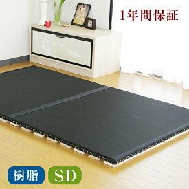 畳ベッド セミダブル 畳 置き畳おくだけ畳【すのこ付き】 セミダブルサイズ【畳2枚1セット】炭入り畳表 樹脂畳 縁付き畳]日本製 1年間保証 送料無料