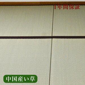 畳 新調 オーダー畳 畳新調 新畳 6畳用 半畳12枚組 い草製畳 日本製 1年間保証 【オーダー畳6帖用 半帖12枚 中国産い草畳】 おすすめ たたみ タタミ オーダーサイズ オーダーメイド 送料無料