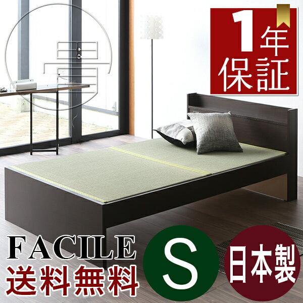 畳ベッド シングル シングルベッド たたみベッド 畳 宮付き コンセント 枕元 棚 ベッド下収納 日本製 国産 ベッドフレーム 木製 組み立て 頑丈 布団 小上がり おすすめ おしゃれ 送料無料 1年間保証 ファシレ