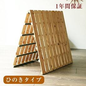 すのこベッド ダブル 檜すのこ折りたたみすのこベッド リストロ ダブルサイズ国産ひのき使用 日本製 1年間保証 送料無料折り畳みすのこベッド 折りたたみベッド すのこ スノコベッド