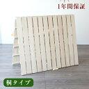 リストロ桐 すのこベッド(折りたたみすのこベッド)シングルサイズ桐材使用 日本製折りたたみすのこベッド/折りたたみすのこベット/すのこベットスノコベッド/スノコベット