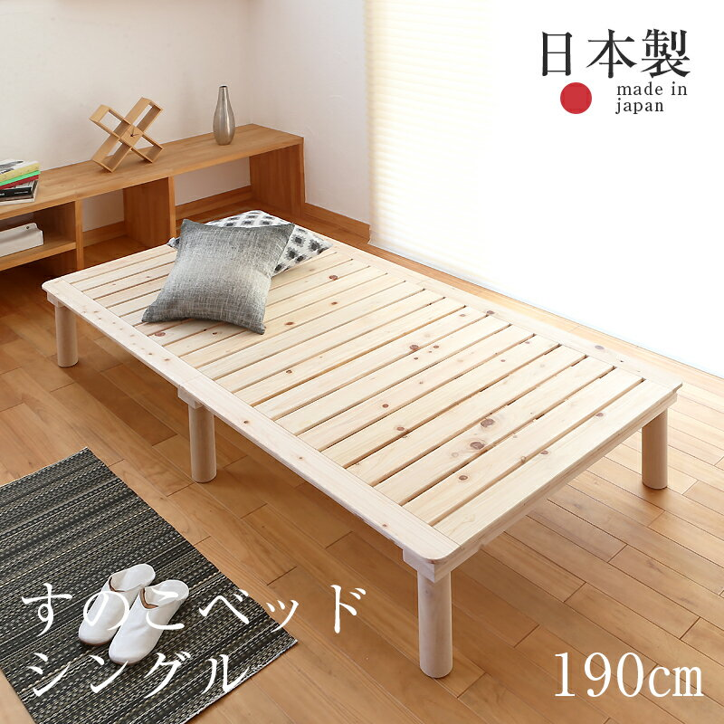 すのこベッド 檜ベッド ヘッドレスベッドすのこヘッドレスベッド マレ シングルサイズ 1セットすのこベット スノコベッド スノコベット国産ひのき使用 日本製 1年間保証 送料無料