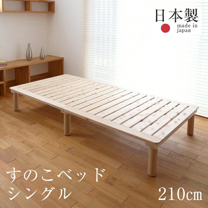 すのこベッド シングル シングルベッド 檜ベッド ひのきベッド 桧ベッド ヘッドレスベッド ヘッドレス 日本製 国産 ベッドフレーム 2分割 木製 脚 組み立て 頑丈 布団 小上がり おすすめ おしゃれ 送料無料 1年間保証 マレ/ロング
