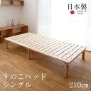 ひのきベッド シングルベッド 国産檜 桧 210cm ヘッドレス 丸脚 日本製 1年間保証 【すのこベッド マレ・ロング】 お…