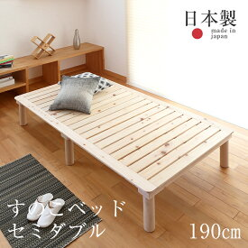 すのこベッド 檜ベッド ヘッドレスベッドすのこヘッドレスベッド マレ セミダブルサイズすのこベット スノコベッド スノコベット国産ひのき使用 日本製 送料無料