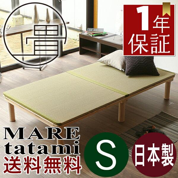 畳ベッド シングルすのこベッド(すのこ畳ベッド) マレ[MARE] シングルサイズ※選べる畳19種類日本製 1年間保証 送料無料ヘッドレスベッド 畳ベット 桧ベッド ひのきベッド ベット 国産フレーム