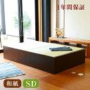 畳ベッド セミダブル大容量収納付ヘッドレス畳ベッド スパシオ セミダブルサイズ国産和紙畳表/引目織り/縁付き畳…