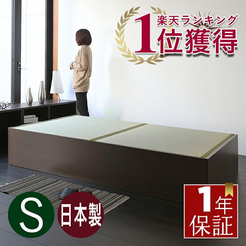 畳ベッド シングル 畳大容量収納付ヘッドレス畳ベッド スパシオ シングルサイズ選べる畳19種類 フレームカラー2色 日本製 1年間保証 送料無料収納付きベッド ヘッドレスベッド 畳ベット たたみベッド タタミベッド