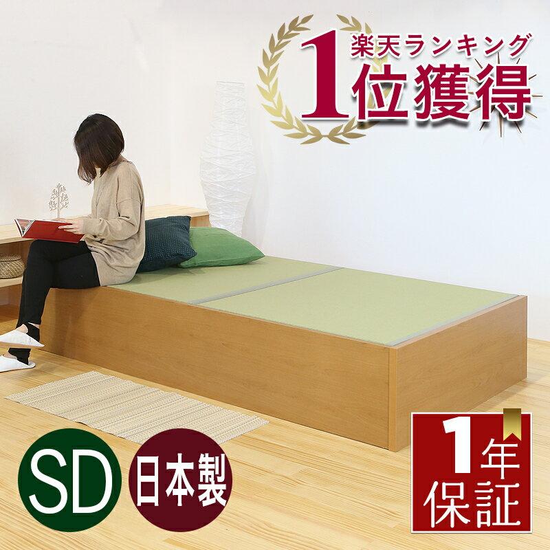 畳ベッド セミダブル 畳大容量収納付ヘッドレス畳ベッド スパシオ セミダブルサイズ選べる畳19種類 フレームカラー2色 日本製 1年間保証 送料無料収納付きベッド ヘッドレスベッド 畳ベット たたみベッド タタミベッド