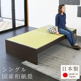 畳ベッド シングルベッド 和紙製 日本製 1年間保証 【ウーラ 和紙畳】 おすすめ たたみベッド ヘッドレスベッド 小上がり 木製ベッド 送料無料