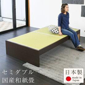 畳ベッド セミダブルベッド 和紙製 日本製 1年間保証 【ウーラ 和紙畳】 おすすめ たたみベッド ヘッドレスベッド 小上がり 木製ベッド 送料無料