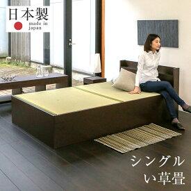 畳ベッド シングルベッド 大容量収納ベッド 大型収納 い草製畳 日本製 1年間保証 【コンビニエント 中国産い草畳】 おすすめ たたみベッド 収納付き コンセント 棚付き 宮付き 木製ベッド 送料無料