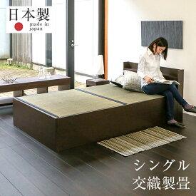 畳ベッド シングルベッド 大容量収納ベッド 大型収納 交織製畳 日本製 1年間保証 【コンビニエント 交織畳】 おすすめ たたみベッド 収納付き コンセント 棚付き 宮付き 木製ベッド 送料無料