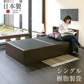 畳ベッド シングルベッド 大容量収納ベッド 大型収納 樹脂製畳 日本製 1年間保証 【コンビニエント 樹脂畳 炭入り】 おすすめ たたみベッド 収納付き コンセント 棚付き 宮付き 木製ベッド 送料無料