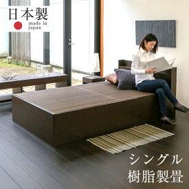 畳ベッド シングルベッド 大容量収納ベッド 大型収納 樹脂製畳 日本製 1年間保証 【コンビニエント 樹脂畳 縁なし畳】 おすすめ たたみベッド 収納付き コンセント 棚付き 宮付き 木製ベッド 送料無料