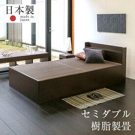 畳ベッド セミダブルベッド 大容量収納ベッド 大型収納 樹脂製畳 日本製 1年間保証 【コンビニエント 樹脂畳 縁なし畳】 おすすめ たたみベッド 収納付き コンセント 棚付き 宮付き 木製ベッド 送料無料