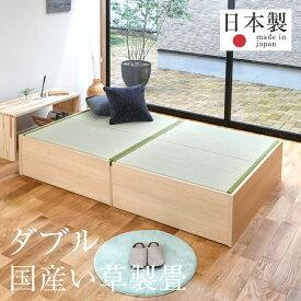 畳ベッド ダブルベッド 大容量収納ベッド 大型収納 い草製畳 日本製 1年間保証 【フォルティナ 国産い草畳】 おすすめ たたみベッド 収納付き ヘッドレスベッド 小上がり 木製ベッド 送料無料