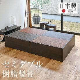 畳ベッド セミダブルベッド 大容量収納ベッド 大型収納 樹脂製畳 日本製 1年間保証 【フォルティナ 樹脂畳 縁なし畳】 おすすめ たたみベッド 収納付き ヘッドレスベッド 小上がり 木製ベッド 送料無料