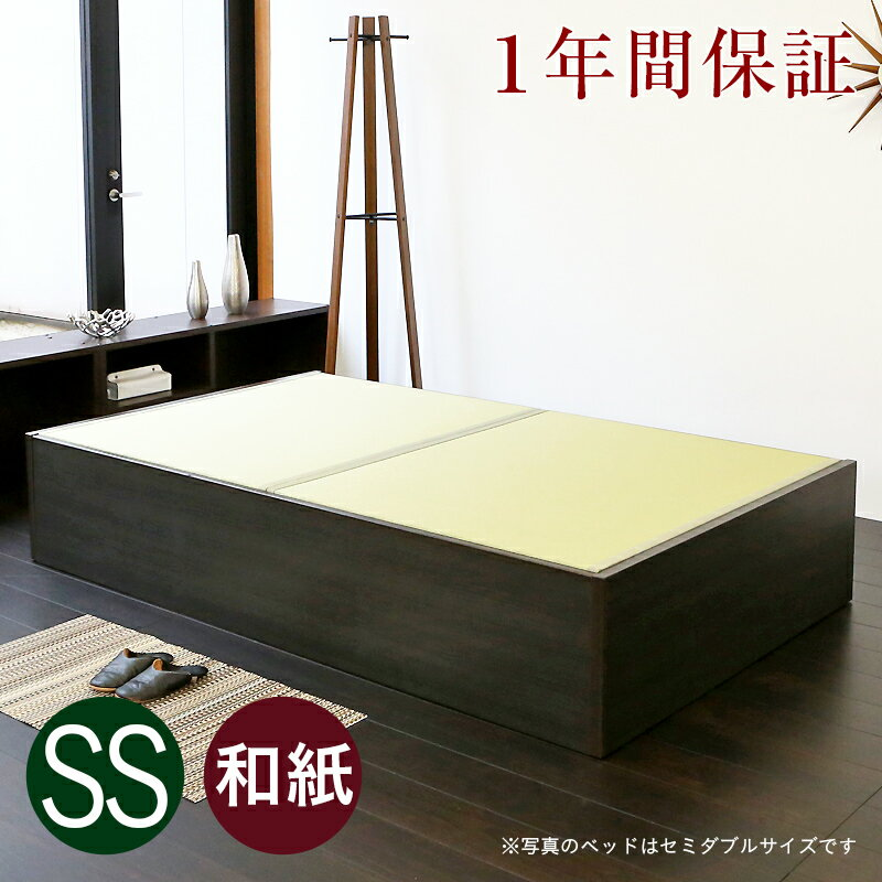 畳ベッド セミシングル たたみベッド 畳 収納付きベッド ヘッドレスベッド 畳ベット 小上がり ベッドフレーム 木製ベッド おすすめラトリエ セミシングルサイズ 【和紙畳】1年間保証 日本製 送料無料